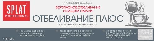 SPLAT - ЗУБНАЯ ПАСТА SPLAT 100мл ОТБЕЛИВАНИЕ ПЛЮС 4603014001061