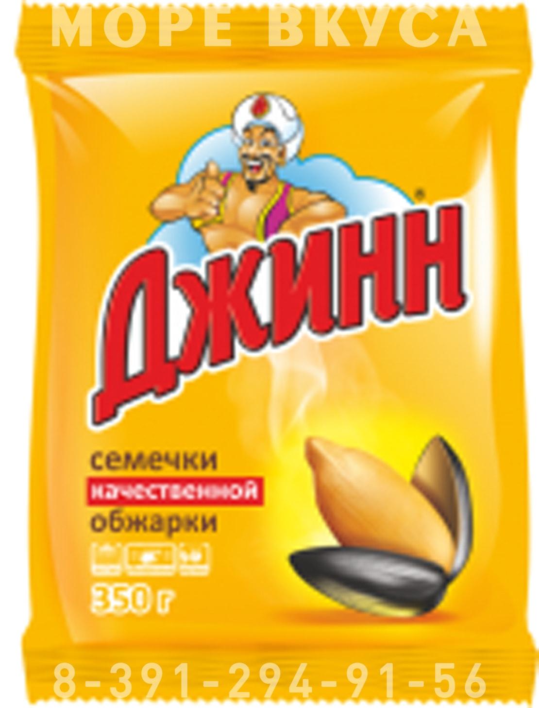 ДЖИНН - СЕМЕЧКИ ДЖИНН 70гр 4630007400358