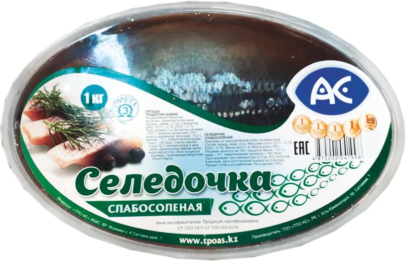 АС - СЕЛЕДОЧКА 1 КГ. СЛАБОСОЛЕНАЯ 4870202041998