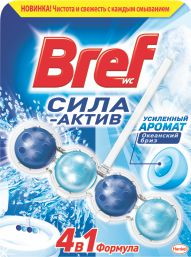 BREF - РИМБЛОК BREF СИЛА-АКТИВ 50гр*2 ОКЕАНСКИЙ БРИЗ 9000100656863